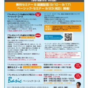 お知らせ DVD価格変更についてのお知らせ 9月のWBE ライブ配信