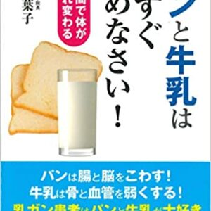 パンと牛乳は今すぐやめなさい! (3週間で体が生まれ変わる)   内山 葉子 (著)